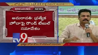 Round Table meet for AP Special Status || LIVE || Vijayawada || TV9