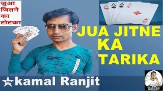 jua jitne ka tarika - जुआ जितने का तरीका //Star-kamal Ranjit//palamu (Jharkhand)