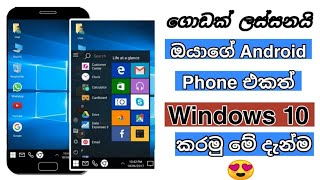 How to launch windows 10 UI on Android Phone using Computer Launcher app - Update Podda