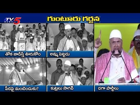 CM Chandrababu at 'Nara Hamara - TDP Hamara' Meeting Highlights | TV5 News