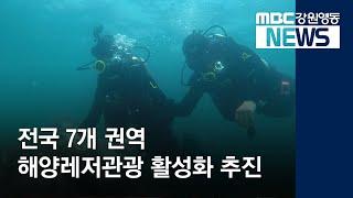 R)동해안 해양레저스포츠 거점으로 육성