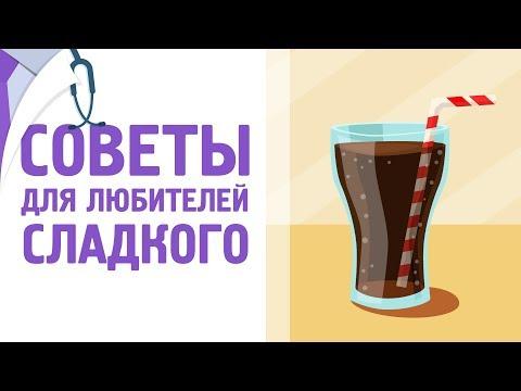 Советы для любителей сладкого [120 на 80]