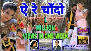 Kavi Kishan || सुपरहिट नागपुरी एलबम || ऐ रे चाँदो || Banty Singh & Varsha ||