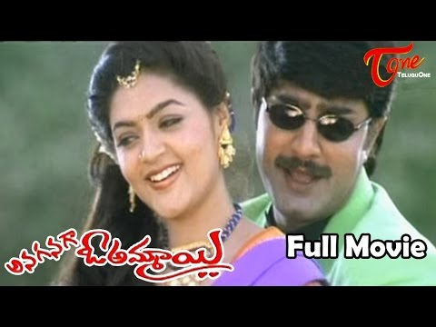 Anaganaga o Ammai   Full Length Telugu Movie  Sri kanth  Soundarya