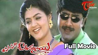 Anaganaga o Ammai Telugu Full Movie | Srikanth, Soundarya, Abbas | #TeluguMovies