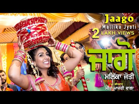 Jaago By Mallika Jyoti Latest Punjabi Songs video