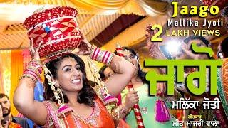 Jaago by Mallika Jyoti latest punjabi songs
