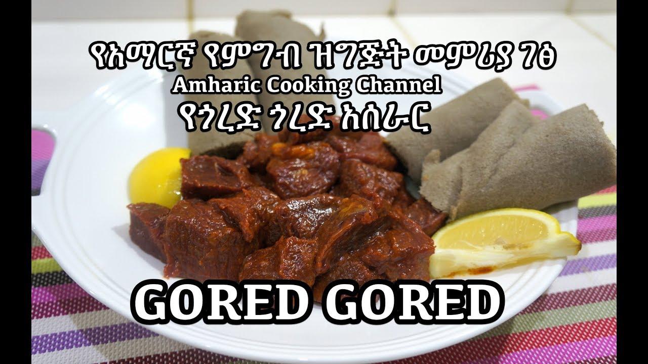 Ethiopian Food: የጎረድ ጎረድ አሰራር  - Gored Gored Recipe