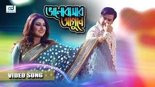 Valobashar Agune | Ontore Acho Tumi (2016) | Full HD Movie Song | Shakib Khan | Apu | CD Vision