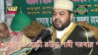 Bangla Waz Maulana Harun Bin Mostufa Anaroshi