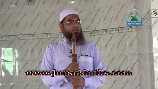 Jumar Khutba Taklide Shakhsina by Shaikh Amanullah Madani - New Bangla Waz