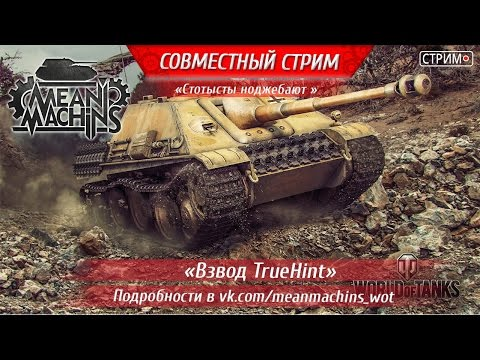 """""""стоТысты в рандоме"""" 24.09.16 / Стрим World of Tanks#Машинальный Ноджеб"""