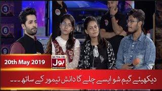 Game Show Aisay Chalay Ga with Danish Taimoor   14 Ramzan   20th May 2019   BOL Entertainment