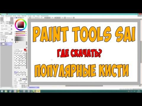 Easy Paint Tool SAI графический редактор
