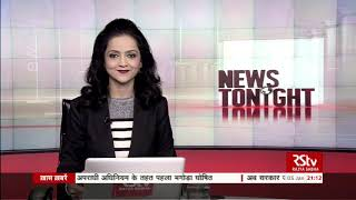 English News Bulletin – Jan 05, 2019 (9 pm)