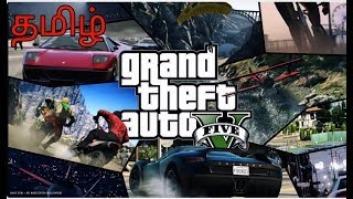 GRAND THEFT AUTO 5 (GTA 5) LIVE STREAMING IN TAMIL : PART - 14