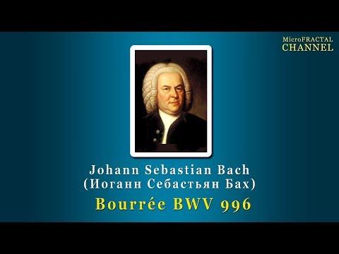 Бах Иоганн Себастьян - BWV 996 -  Бурре
