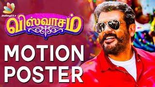 Viswasam Official Motion Teaser | Ajith, Nayanthara, Director Shiva | Trailer Review