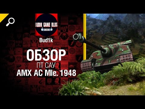ПТ САУ AMX AC mle. 48 - обзор от Bud1k [World of Tanks]