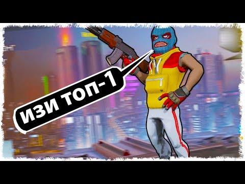 ИЗИ ТОП-1 В TOTAL LOCKDOWN!!!