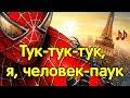 Тук тук тук я человек паук Песня о человеке пауке mp3