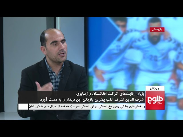 WARZISH: Afghanistan Cricketers Trash Zimbabwe
