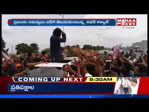 Janasena Chief Pawan Kalyan To Visit West Godavari Today | Mahaa News