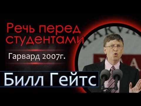Речь (выступление) Билла Гейтса перед студентами Гарварда