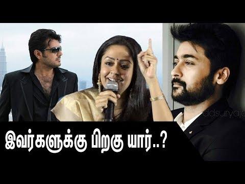 சூரியாவுக்கு பிறகு அஜித் தான்..! jyothika Talk About Suriya Ajith Comination Tamil Movie | Video