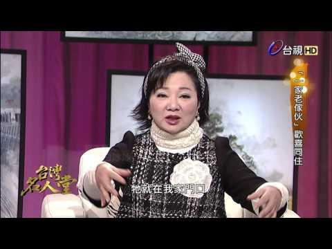 台灣-台灣名人堂-20160131 資深藝人_白冰冰