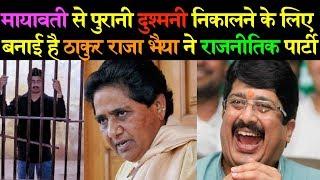 देखिए, 5 हिस्सों में इस रणनीति का खुलासा/raja bhaiyya party