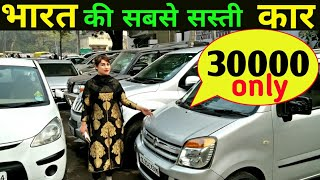 खरीदे अपनी मनपसंद कार सिर्फ रू,30000 मे ! Second hand car market in  Karol bagh New Delhi