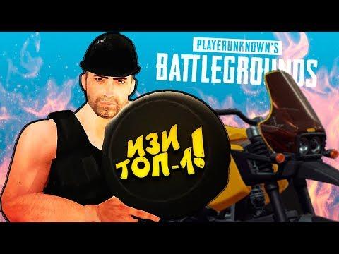 ИЗИ ТОП-1 ПРОТИВ СКВАДОВ! - РАСКРЫВАЮ ТАЙНЫ! - ЛАМПОВЫЙ Battlegrounds