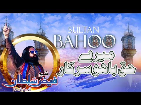 New Kalam 2012 Bahoo Mere Haq Bahoo Sarqar   Voice By Hakeem Faiz Sultan Qadri Sultani 03002223170 video