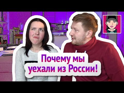 """Почему мы уехали из России! / Иммиграция / Канал """"Русская Европейка"""""""