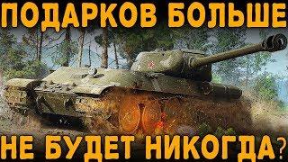 ПОДАРОЧНЫХ ТАНКОВ БОЛЬШЕ НЕ БУДЕТ? ТАНКИ ИЗ WARHAMMER  | ОТВЕТЫ РАЗРАБОТЧИКОВ [ World of Tanks ]