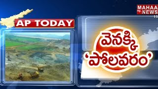 Centre Sent Back Polavaram Project Estimations List | AP Today