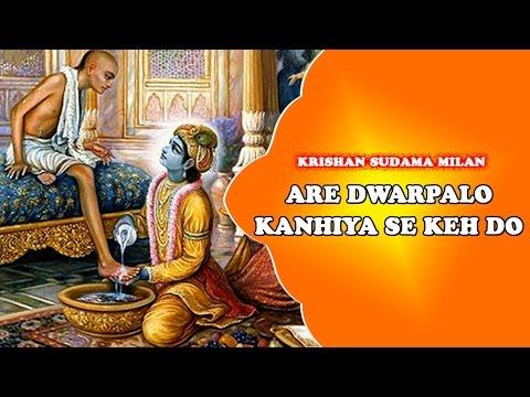 Are Dwarpalo Kanhiya Se Keh Do || Popular Krishna Bhajan [Full Song] #Ambeybhakti