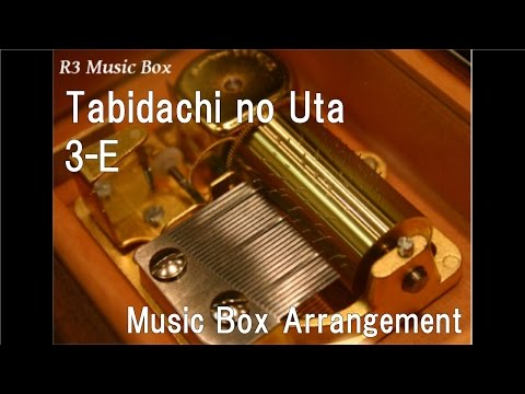 Tabidachi no Uta/3-E [Music Box] (Anime