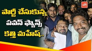Mahesh Kathi Pawan Kalyan Fans Turns As Friends - Jana Sena Party - Dileep Sunkara