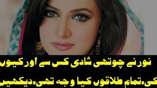 Story of Noor Bukhari 4th Marriage