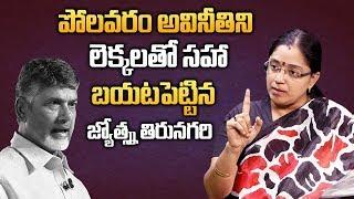 Prof Jyothsna Tirunagari Exposed Polavaram Corruption With Proofs || Chandrababu || AP CM YS Jagan