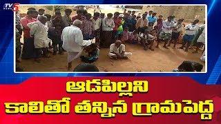 ప్రేమజంటను దారుణంగా కొట్టిన గ్రామపెద్ద   Ananthapur Dist   TV5 News