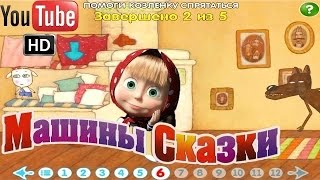 Машины сказки Волк и семеро козлят Car tales the Wolf and the seven kids