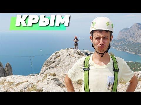Активный отдых в Крыму. Роупджампинг Ильяс Кая. Вейкборд. На машине Mini Cooper S.