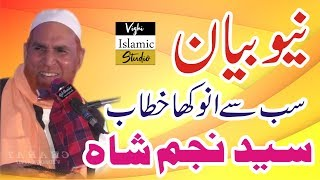 Najam Shah 2020 New Latest Best Super Hit Full Bayan Rcorded & Released Vighi Islamic Studio