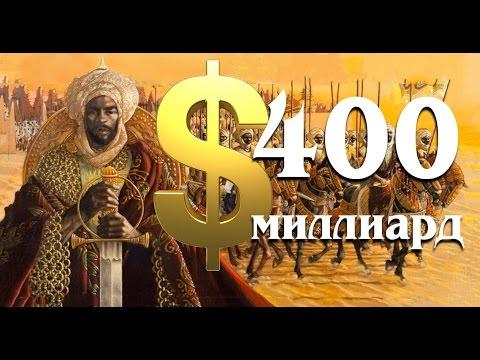 Самый Богатый человек за всю историю нашей эры !