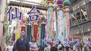 街を彩る雅な飾り!伝統を繋ぐ七夕まつり!