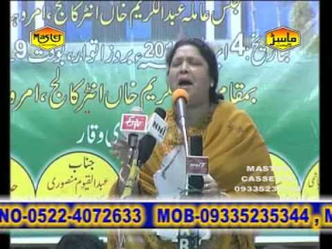 Anjum Rahber \\ महफ़िल ऐ मुशायरा video