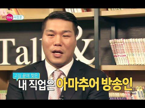 [HOT] 섹션 TV - '서셀럽' 서장훈, '신인 개그맨인 줄 안다' 폭소  20150125